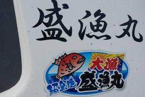 沼島港 盛漁丸