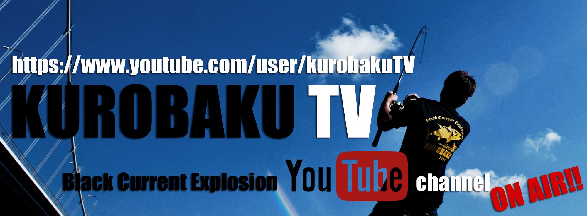 黒潮爆裂組-KUROBAKU