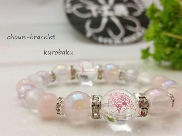 pinkブレス3