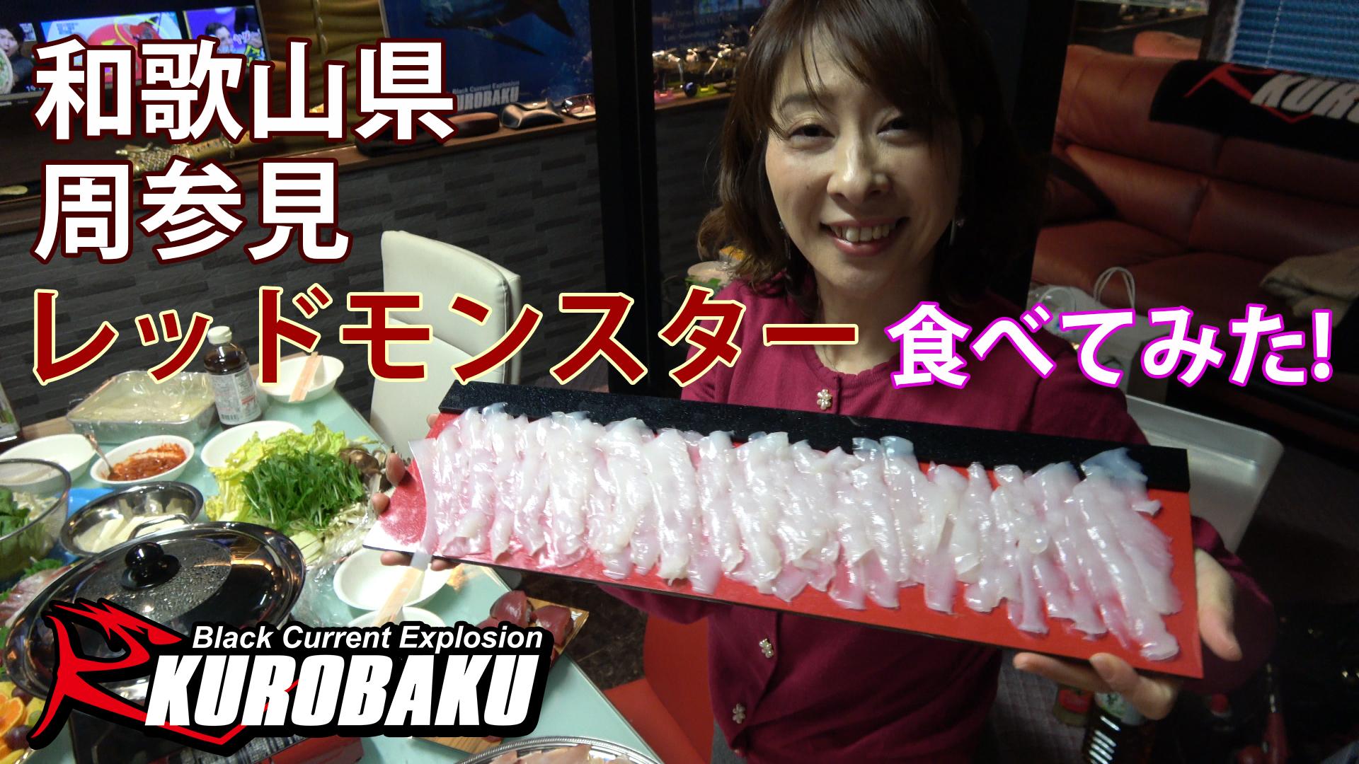 和歌山県周参見_レッドモンスター食べてみたのサムネイル画像