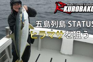 2018_03_ステータス釣行のサムネイル
