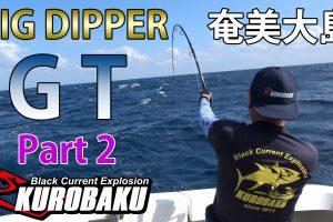 奄美大島GT釣行Part2サムネイル