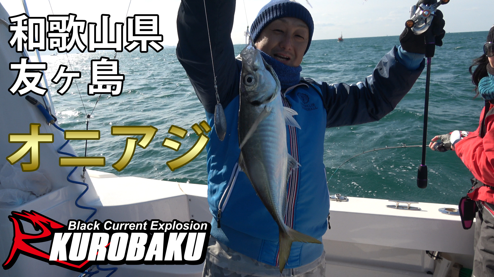 和歌山県_友ヶ島_オニアジ釣りのサムネイル