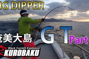 奄美大島GT釣行Part3サムネイル