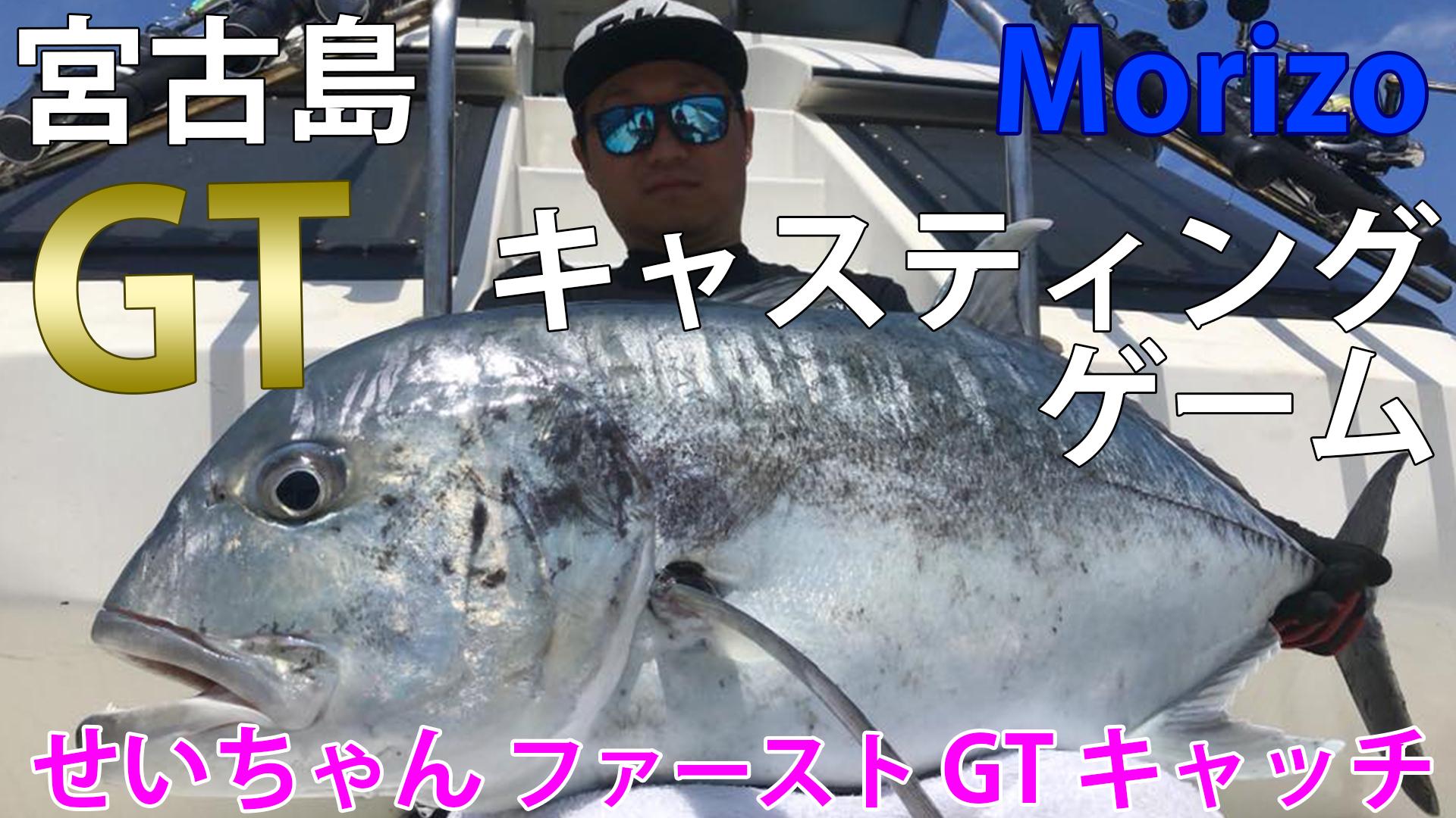 宮古島GTキャスティングゲームPart3のサムネイル