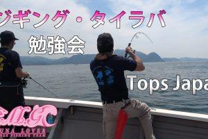 ジギング・タイラバ勉強会Part1