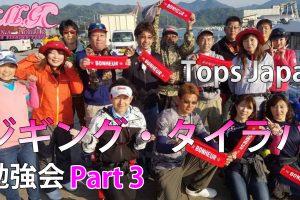 ジギング・タイラバ勉強会Part3