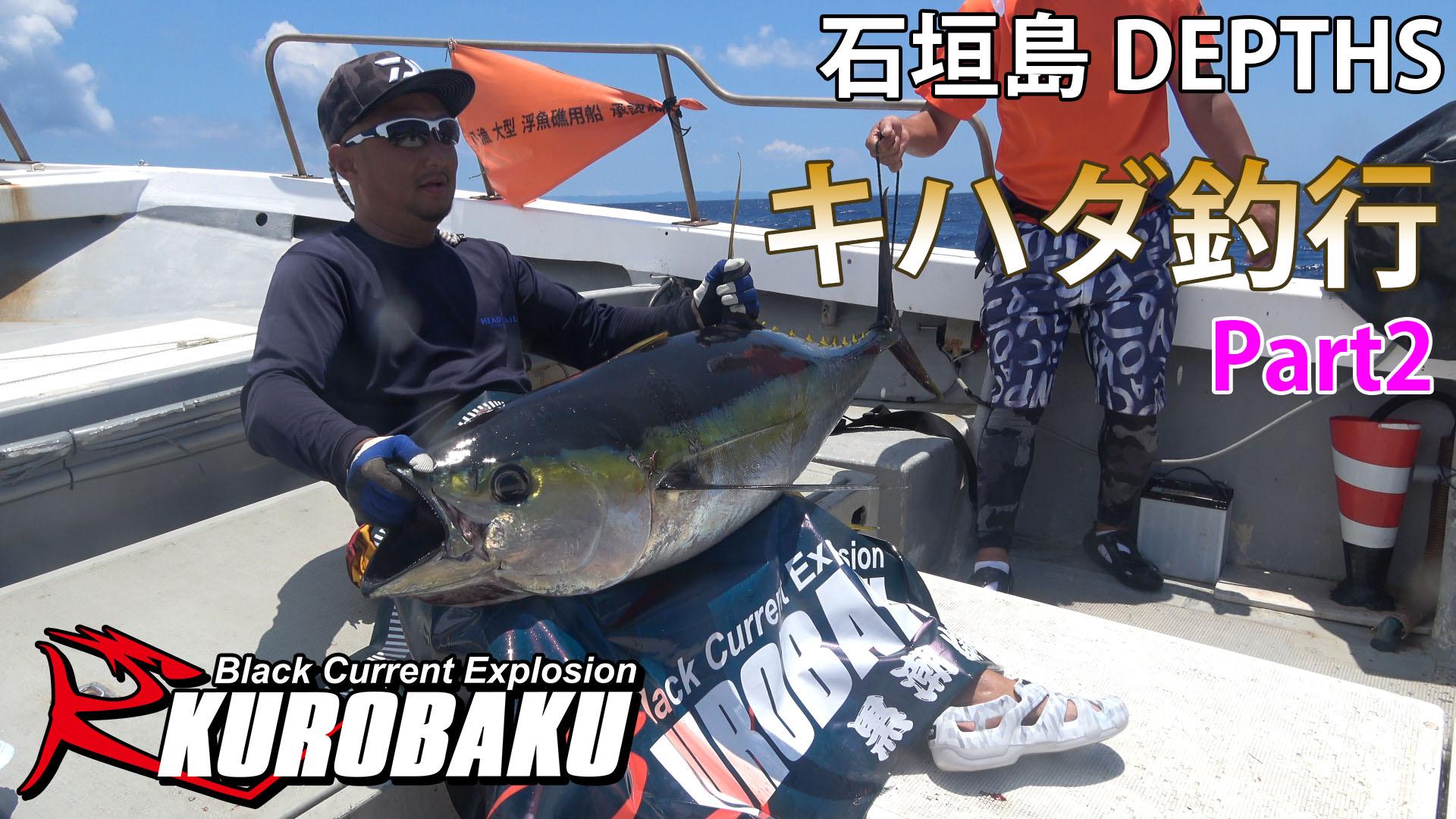 石垣島 DEPTHS キハダ釣行Part2のサムネイル画像
