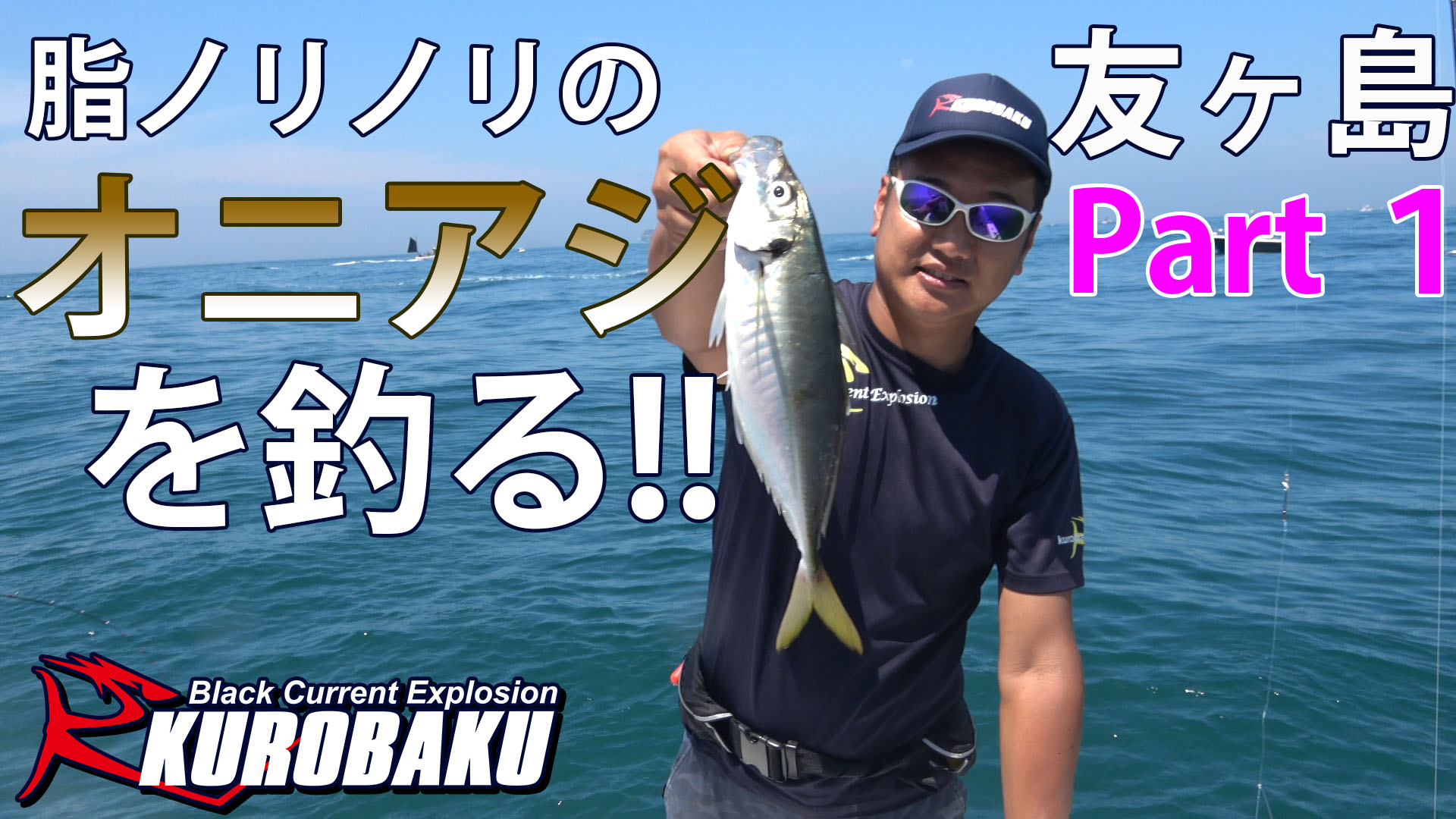 脂ノリノリのオニアジを釣る!! 友ヶ島 Part1のサムネイル画像
