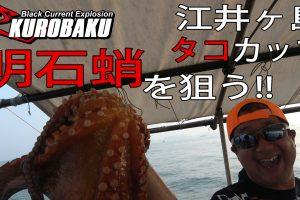 江井ヶ島タコカップ 明石蛸を狙う!!のサムネイル