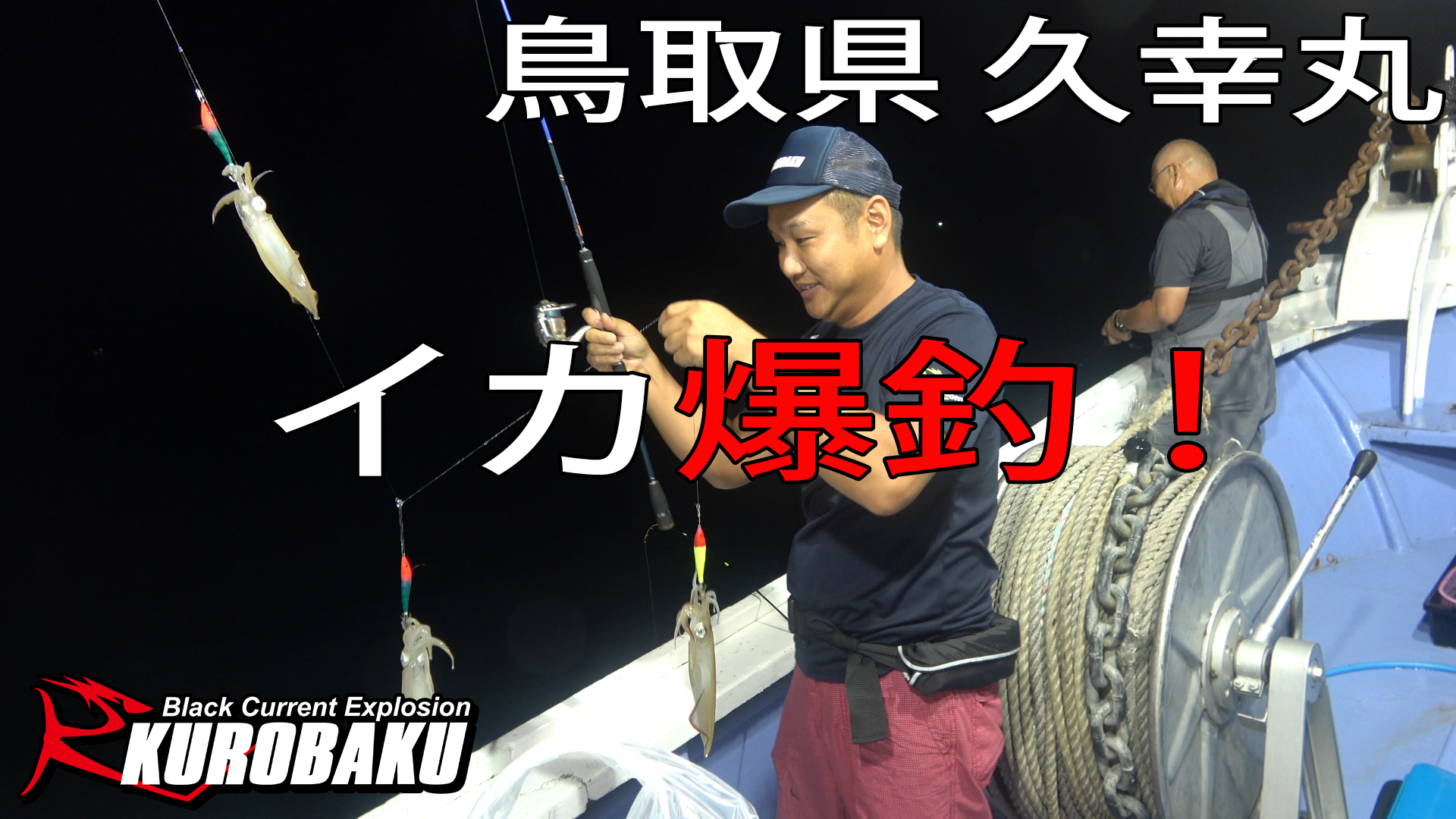 イカメタルゲーム 鳥取県久幸丸のサムネイル画像