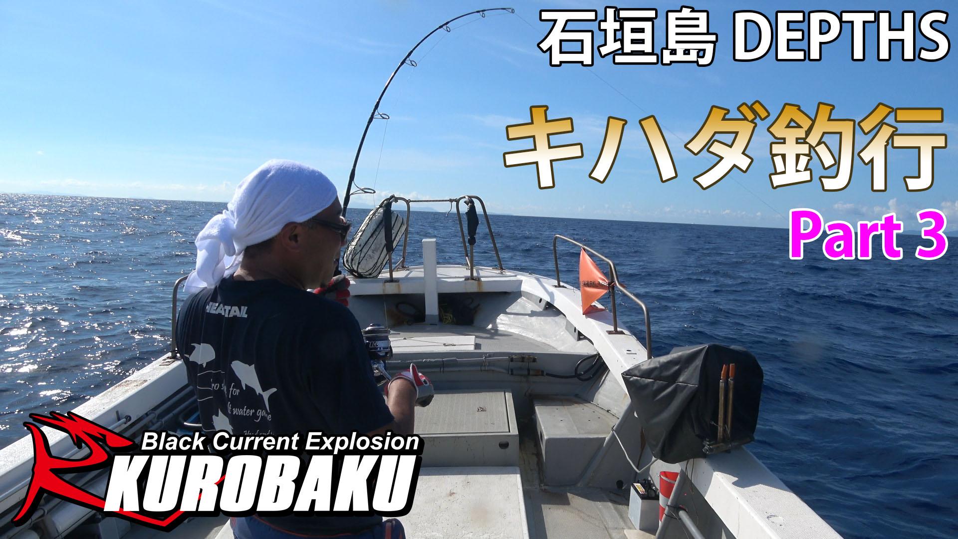 石垣島 DEPTHS キハダ釣行Part3のサムネイル画像