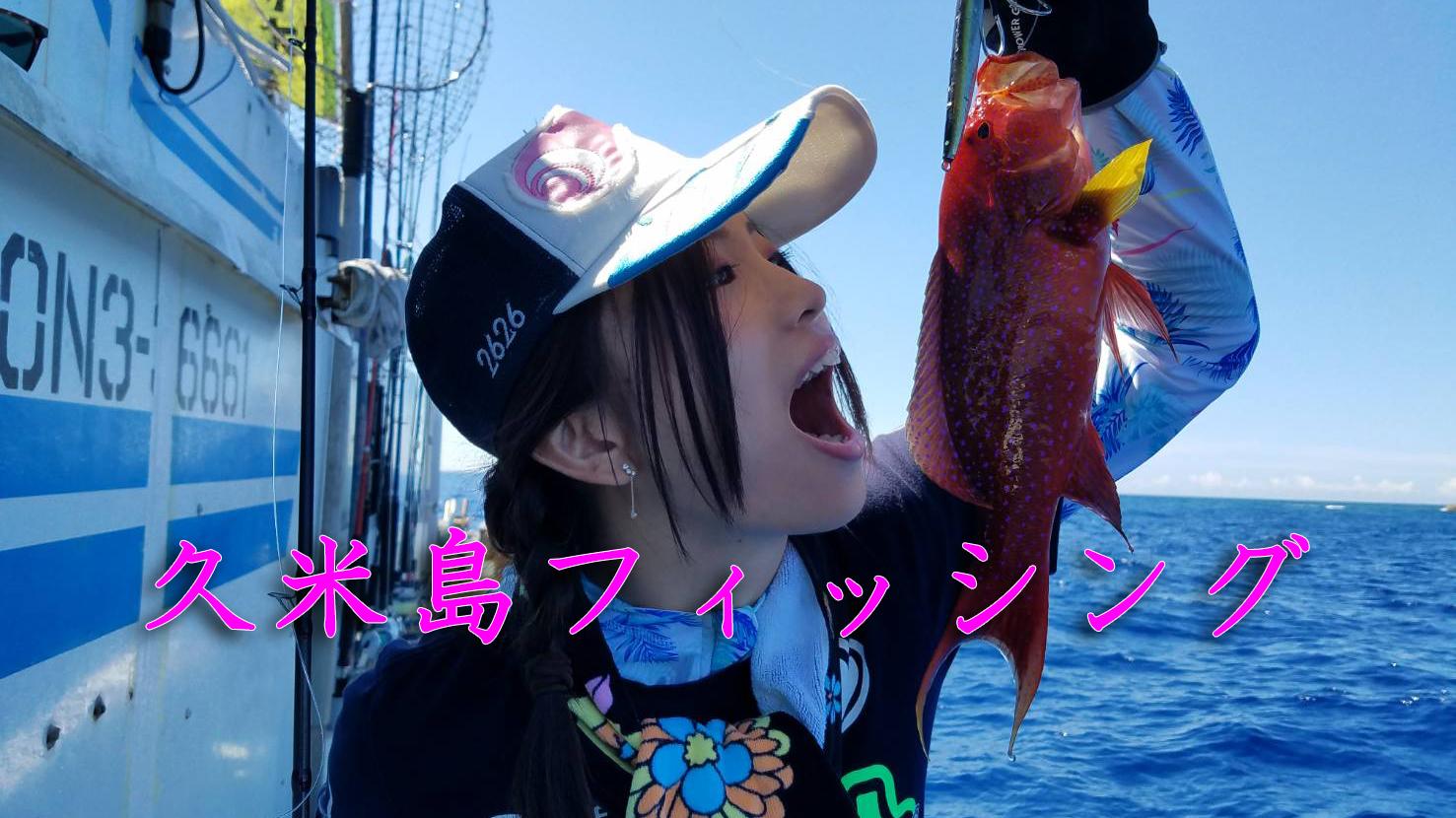 マグロ釣 久米島パヤオ fishing のサムネイル