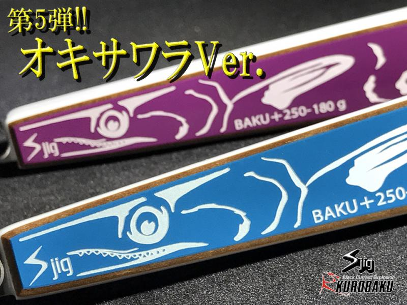 爆ジグ☆第5弾☆KUROBAKUオキサワラVer.