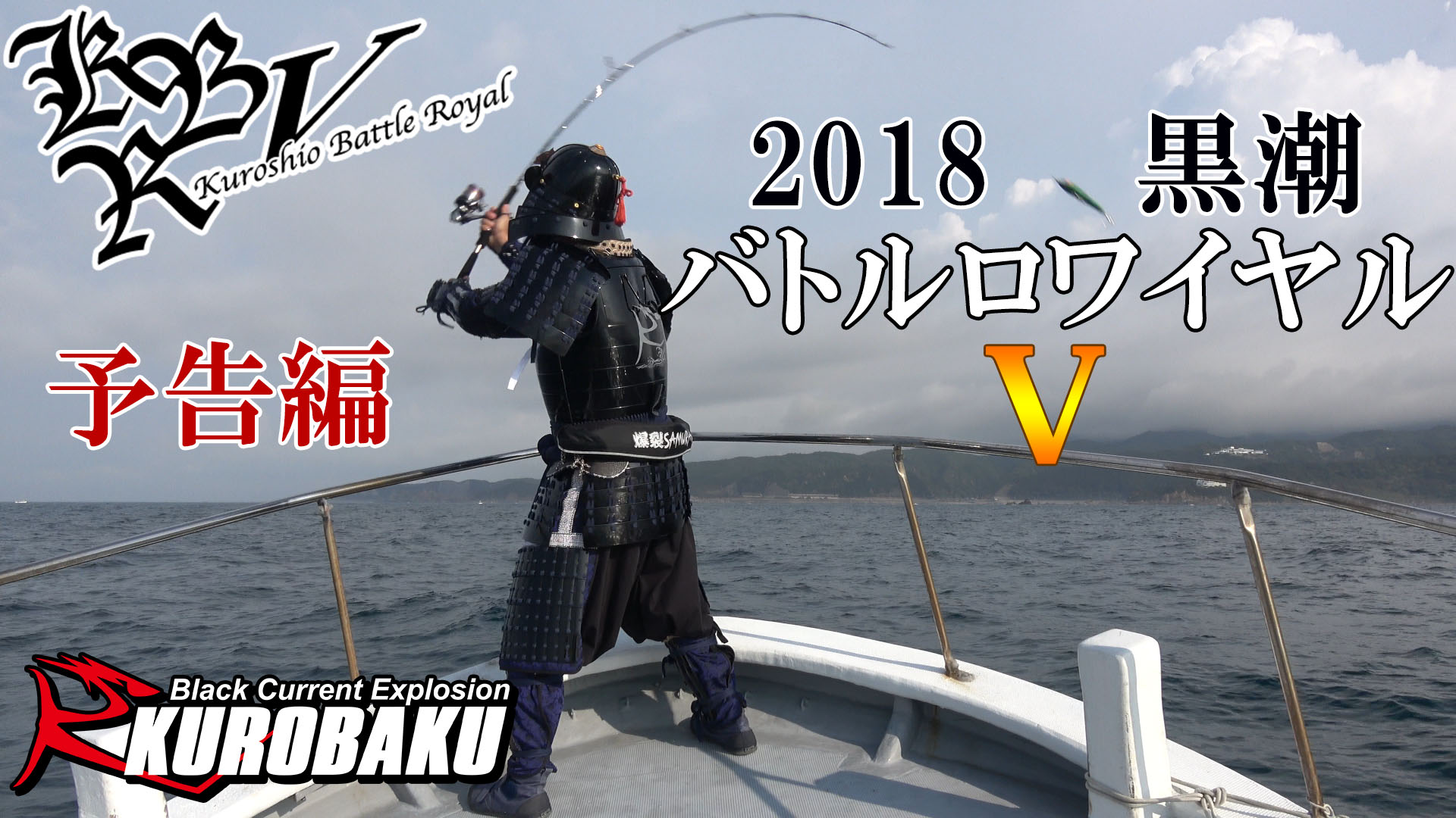 2018黒潮バトルロワイヤルⅤ予告編のサムネイル