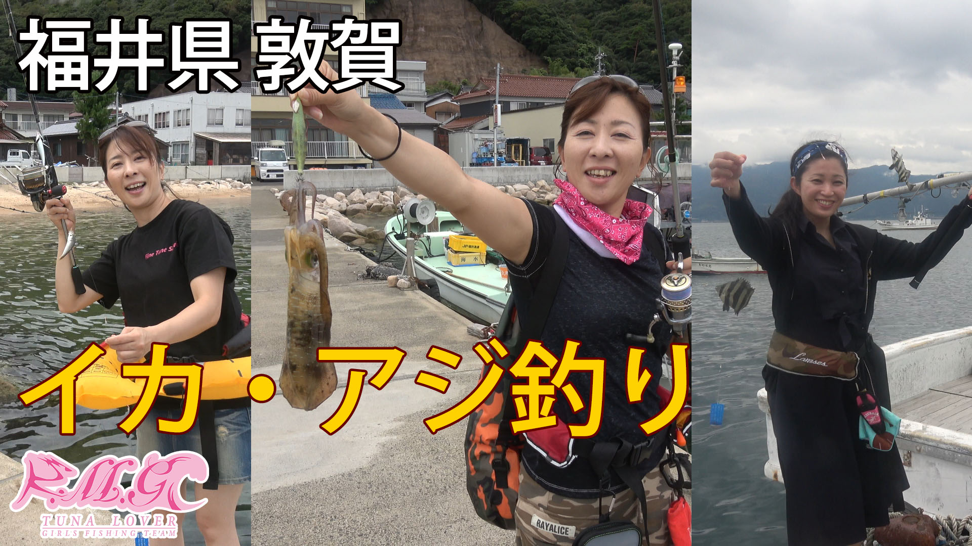 KMG イカ・アジ釣り のサムネイル