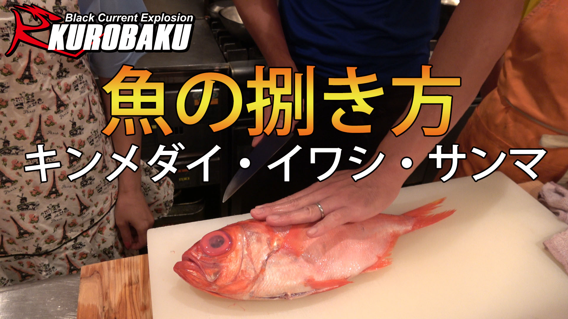 魚のさばき方のサムネイル