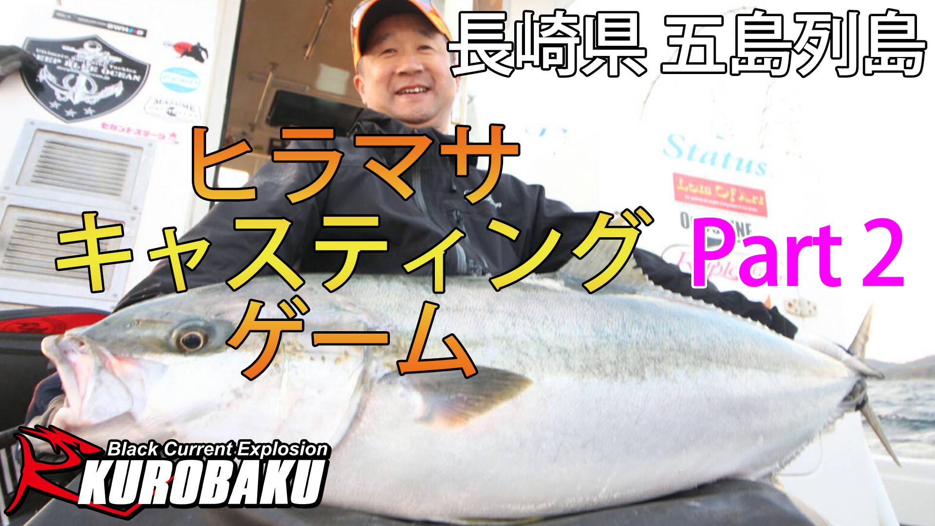 長崎 STATUS ヒラマサ釣行Part2のサムネイル