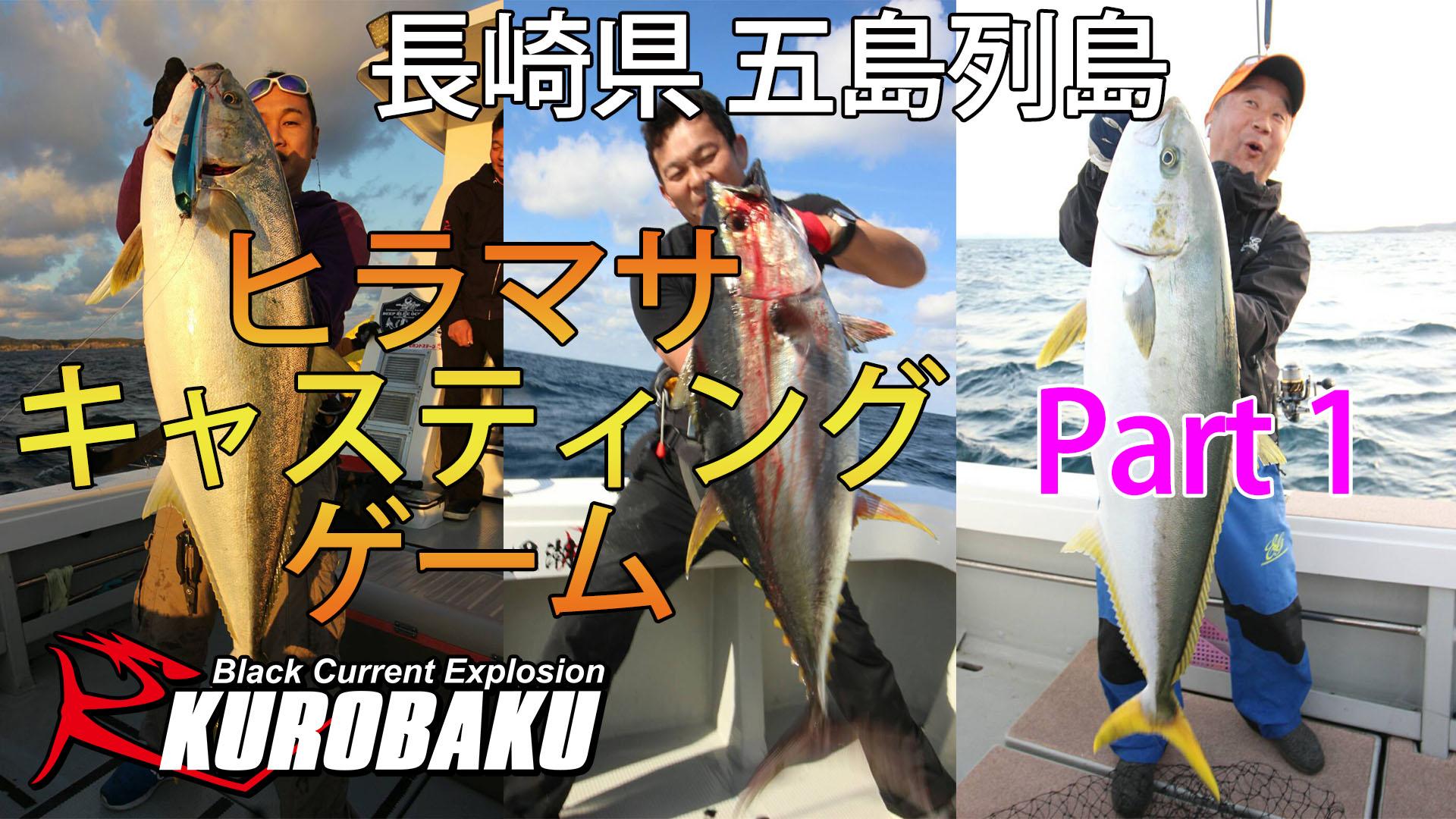 長崎 STATUS ヒラマサ釣行のサムネイル