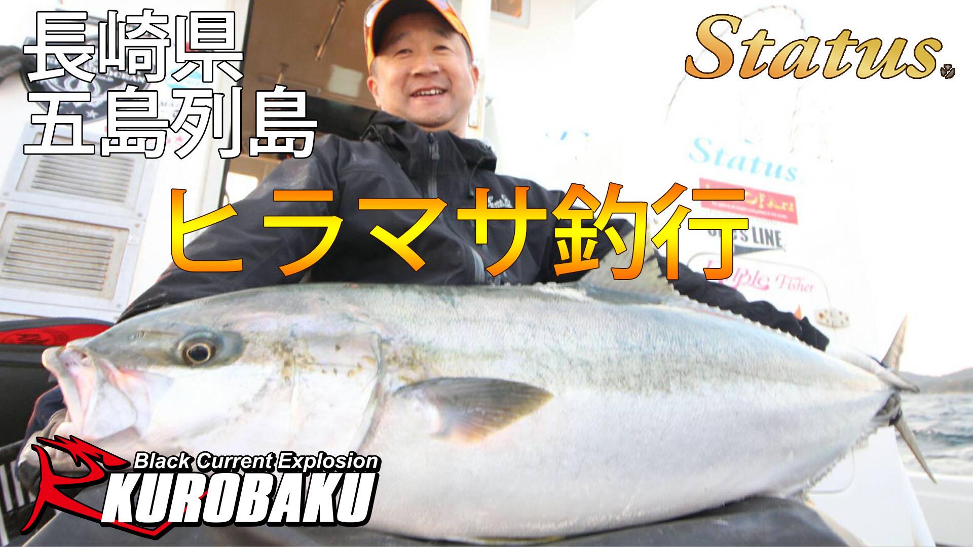 ステータス釣行のサムネイル
