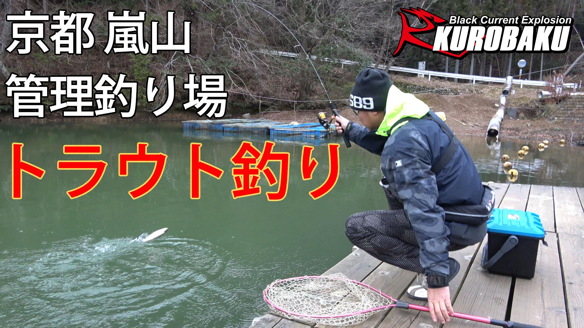 管理釣り場 トラウト釣り 京都 嵐山 のサムネイル