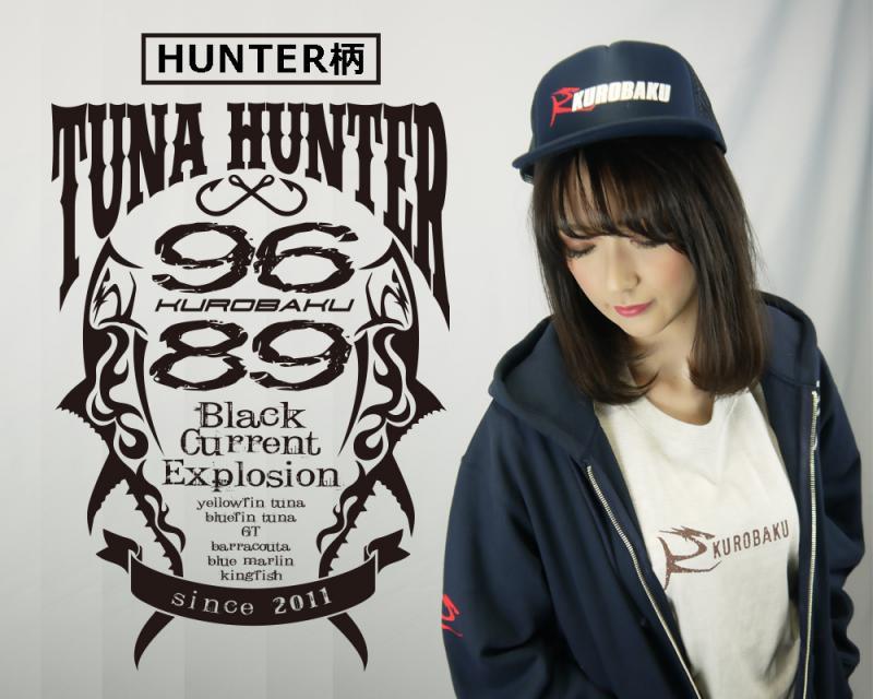 【HUNTER】黒爆フルジップパーカー/ネイビー