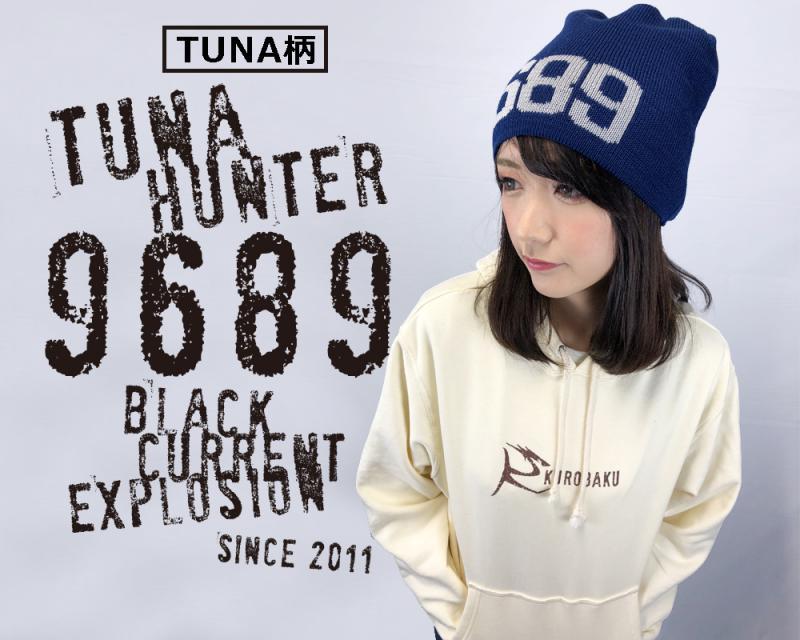 【TUNA】黒爆プルオーバーパーカー/ナチュラル