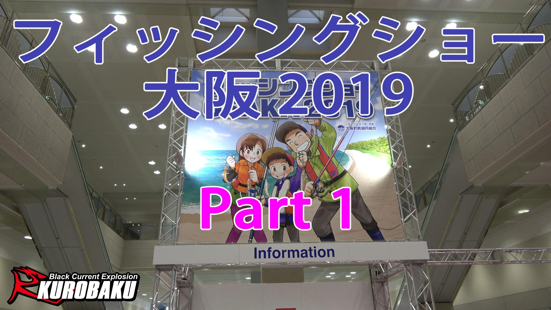 フィッシングショー大阪2019 SHIMANO ワンナック販売他新商品取材させて頂きました!Part1のサムネイル