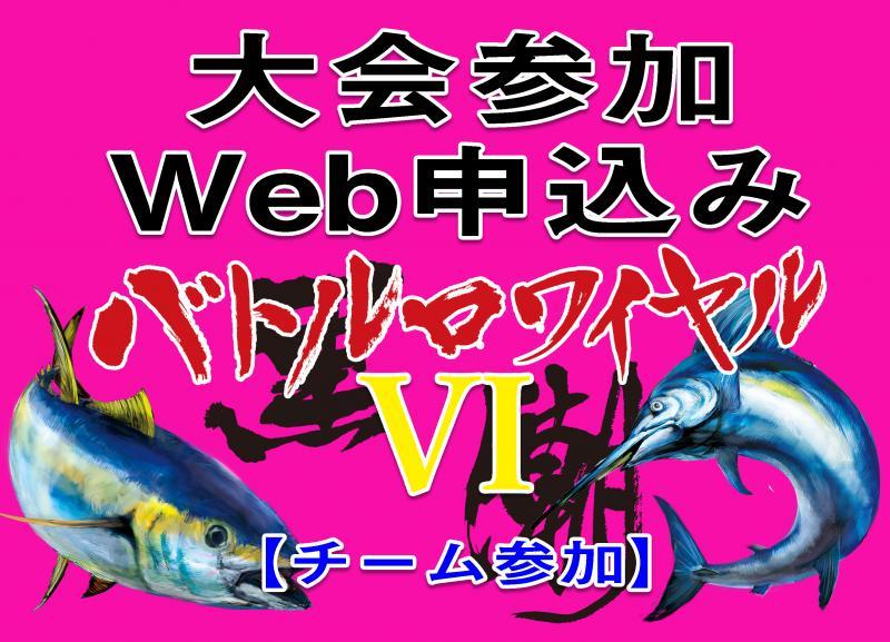 【チーム参加Web申込み購入】黒潮バトルロワイヤルⅥ