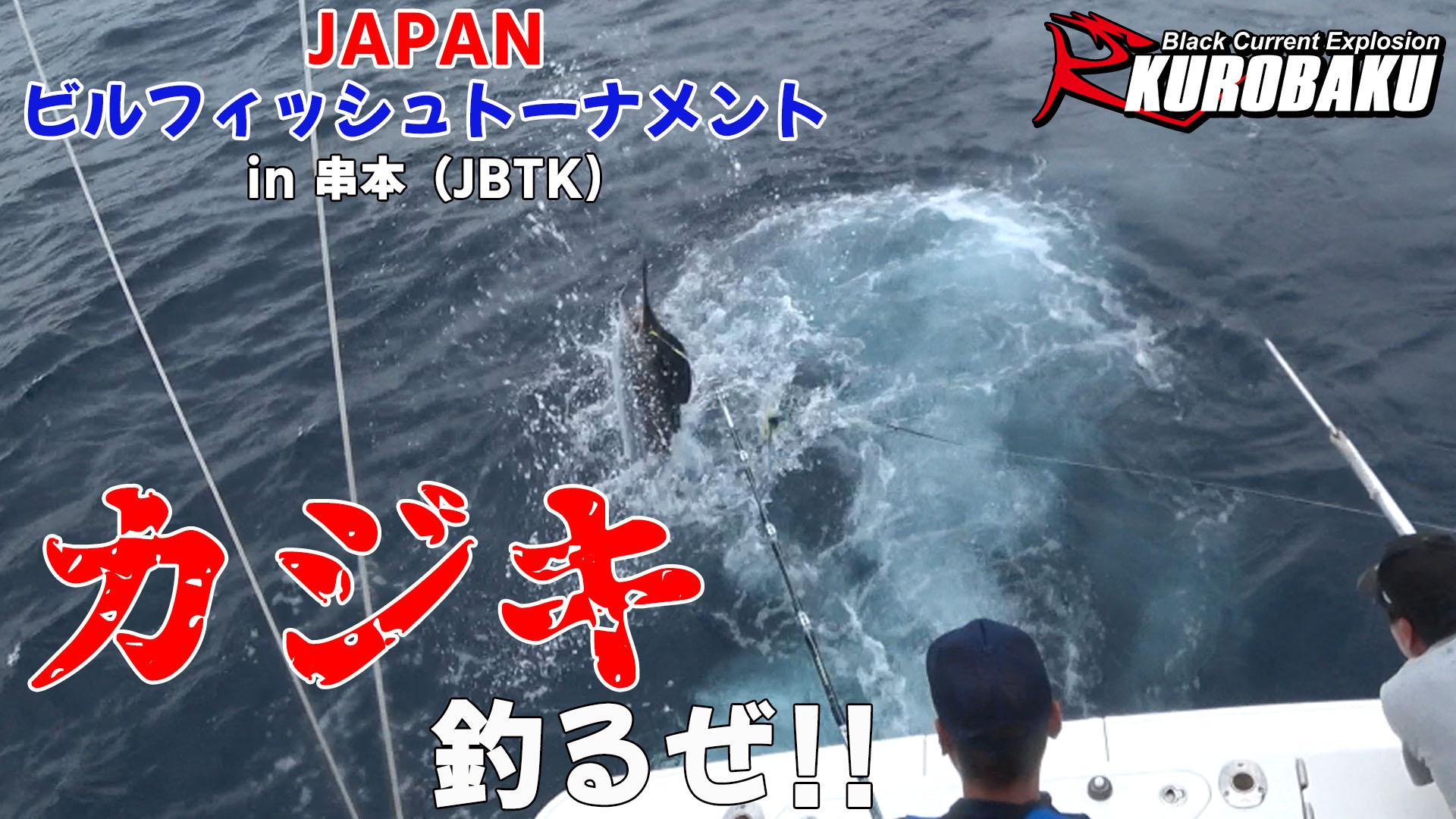 JAPAN ビルフィッシュトーナメント in 串本のサムネイル