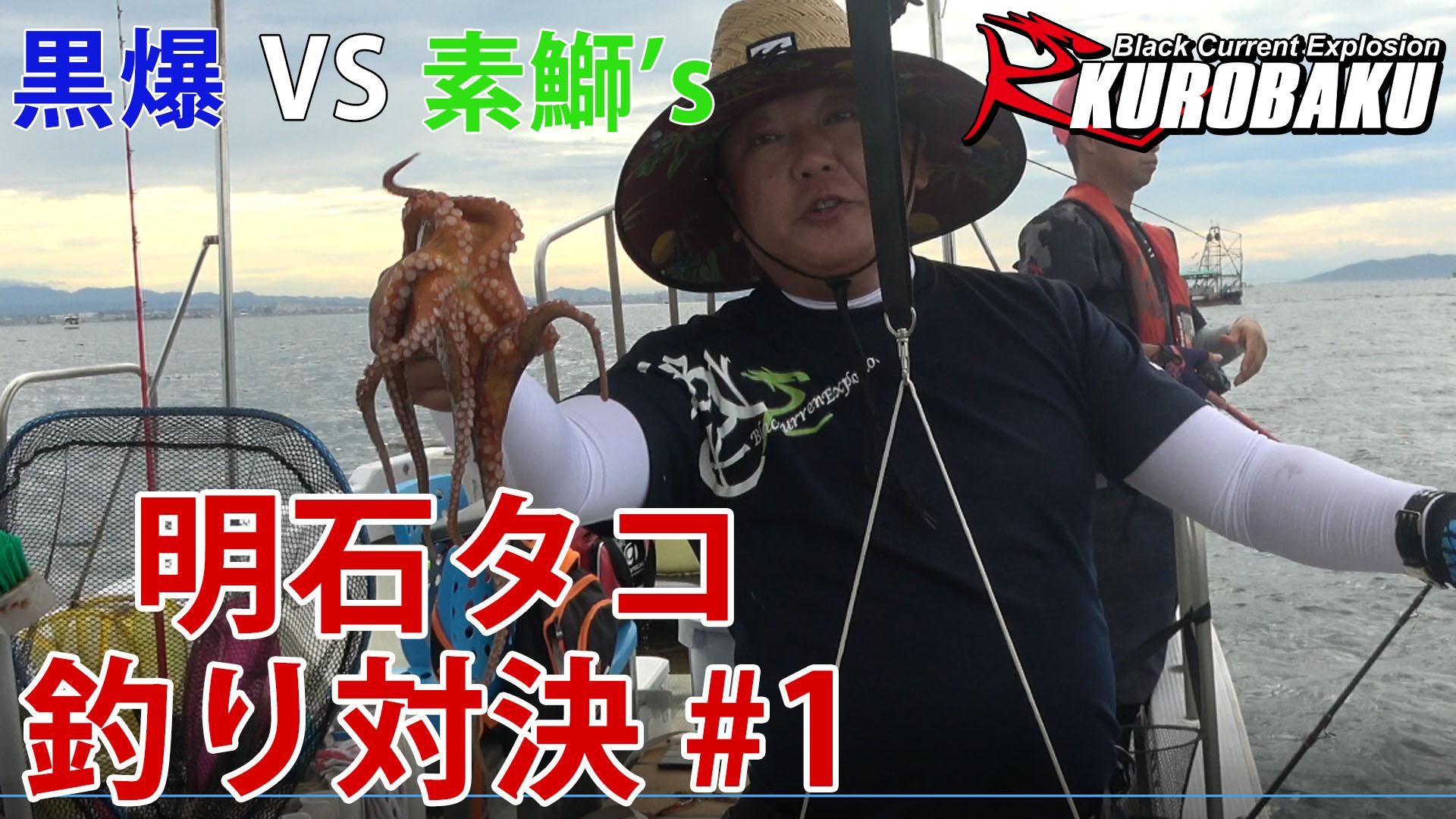 明石タコ釣り対決!のサムネイル