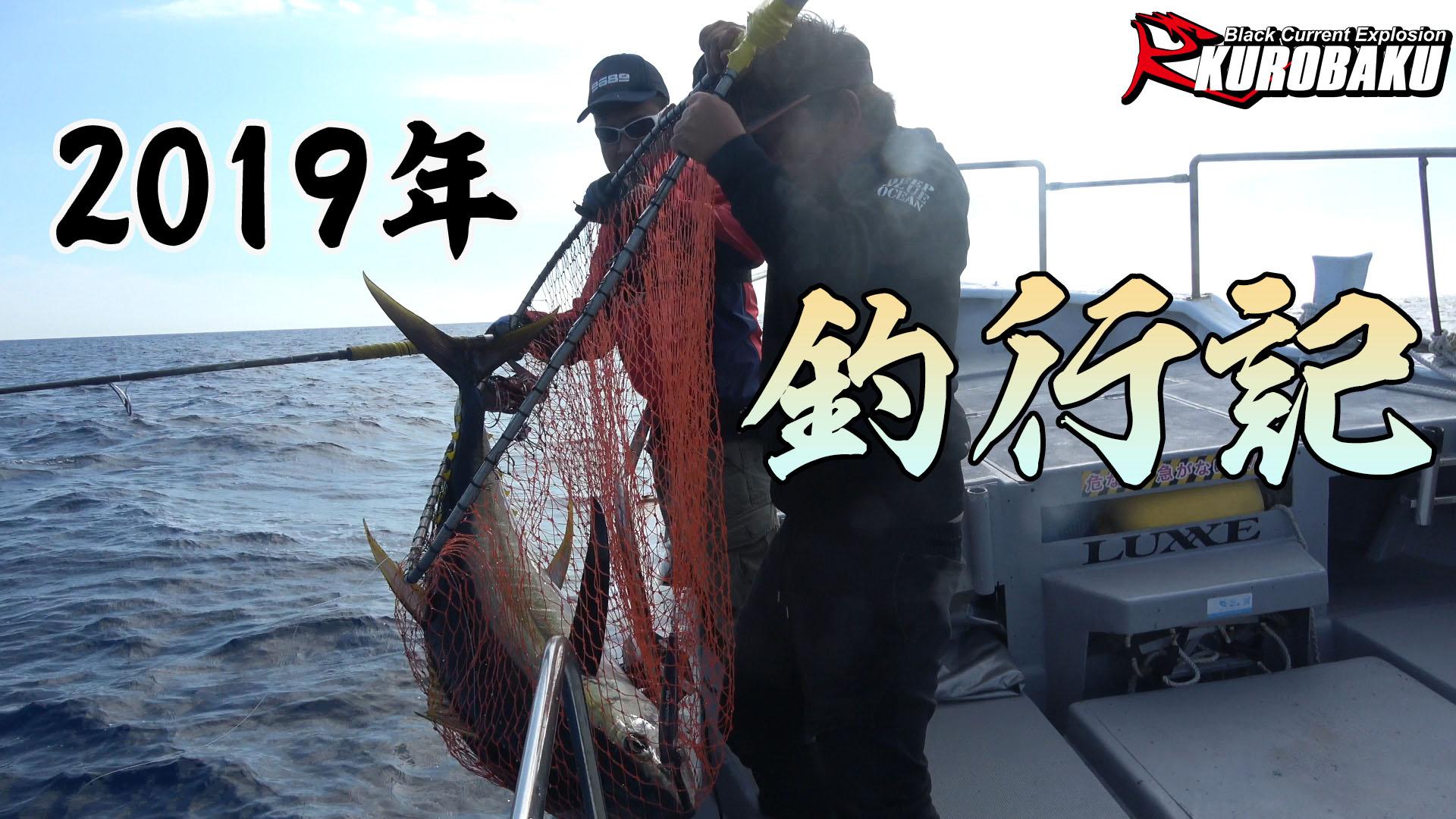 2019年釣行記のサムネイル