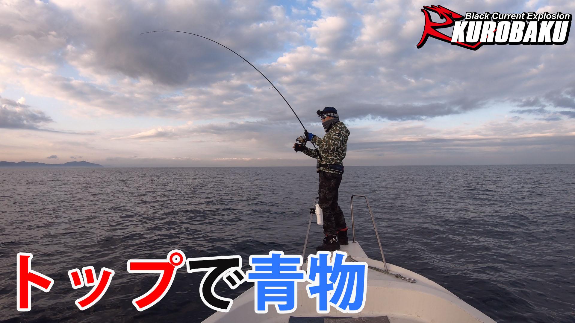 青物釣行のサムネイル