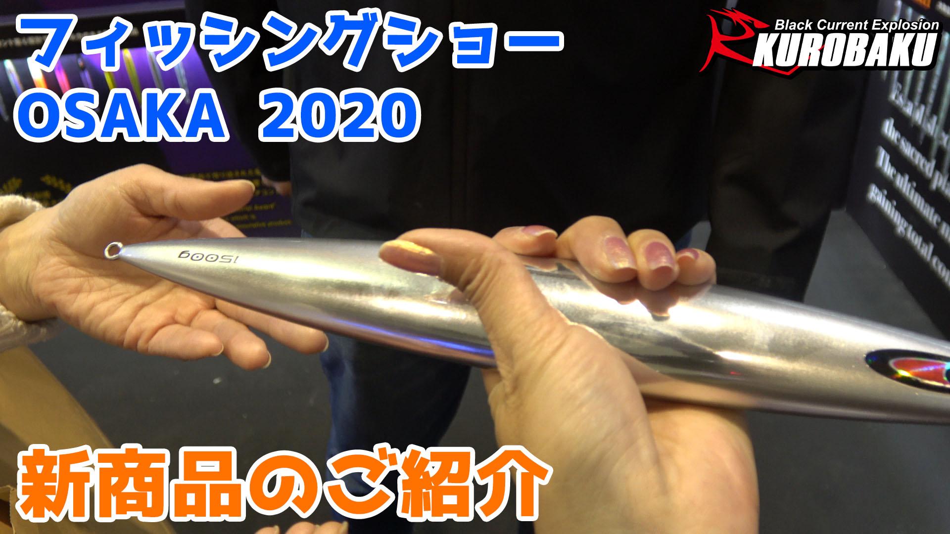 フィッシングショーOSAKA2020新商品のご紹介その4