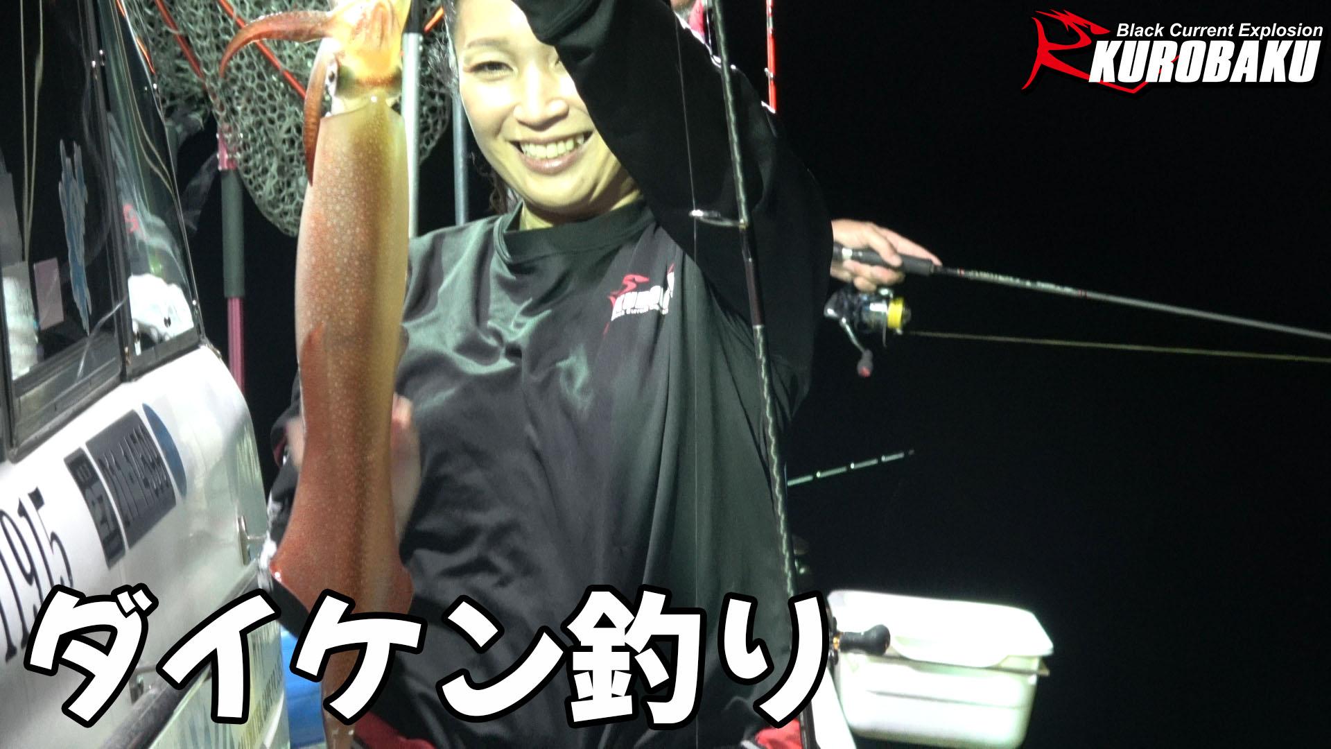 イカ釣りのサムネイル