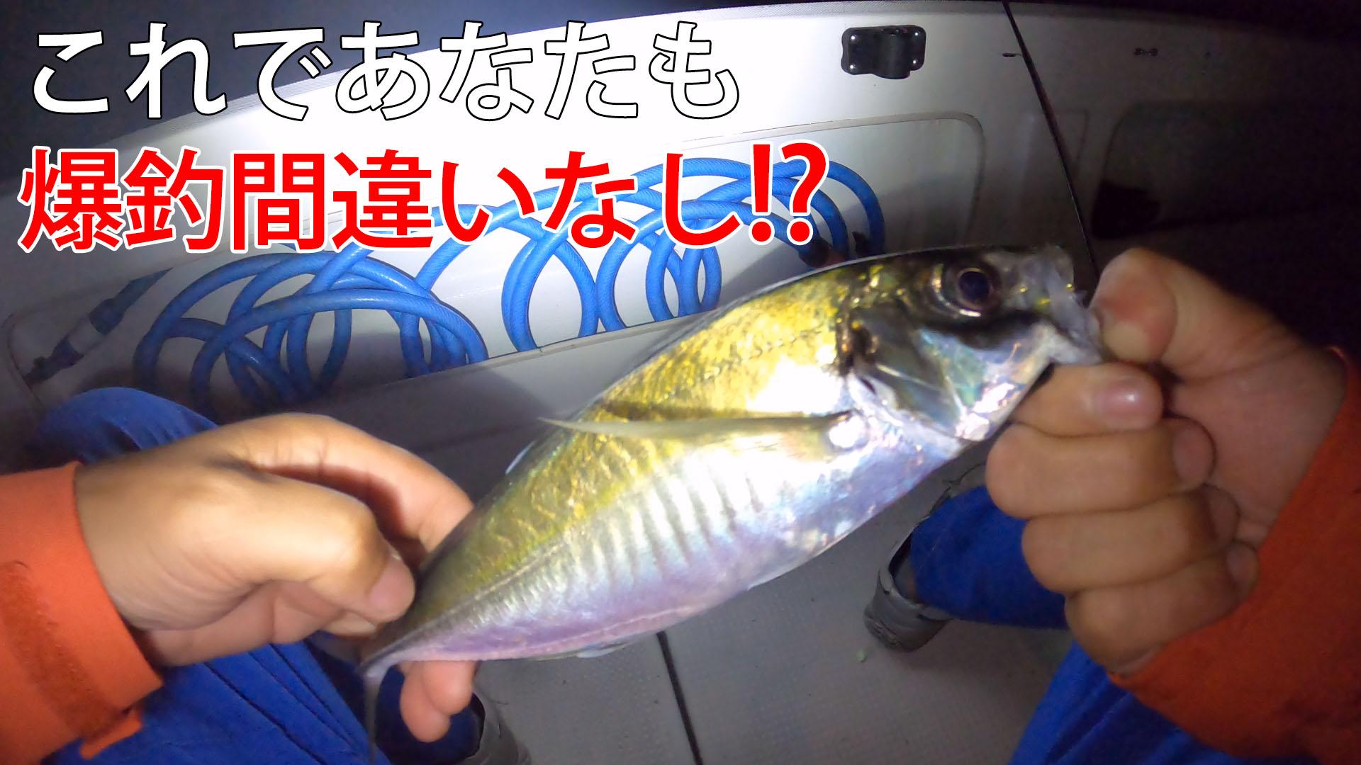 釣りのプロに教わるアジ釣り解説のサムネイル