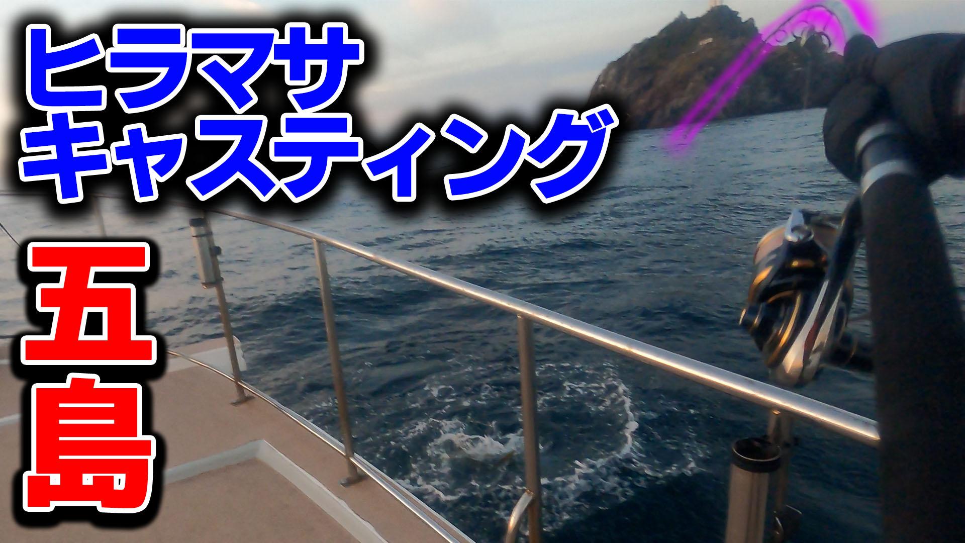 狙うは20Kg越え!!ヒラマサキャスティング【五島列島】part1のサムネイル
