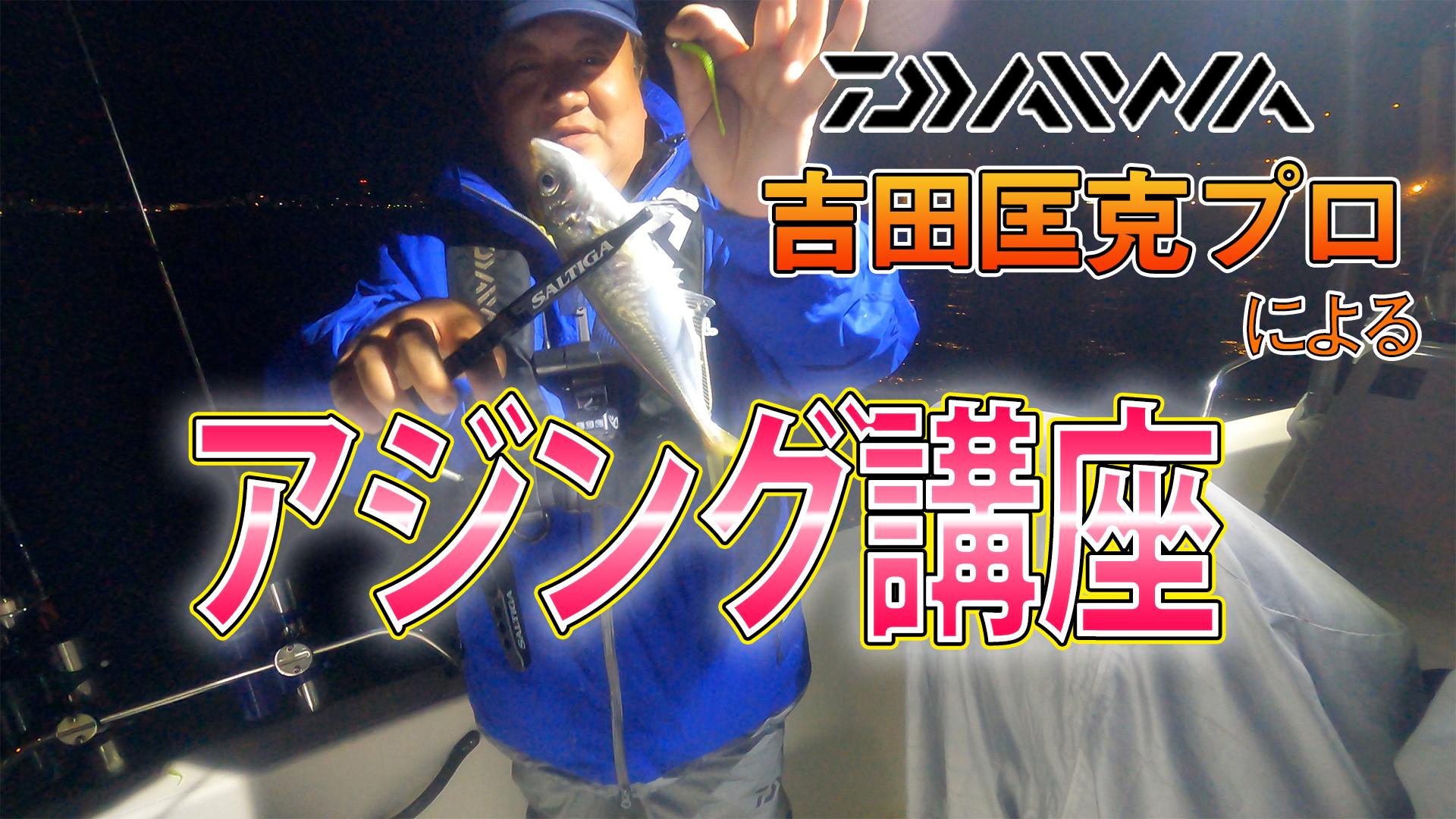 【必見!!】DAIWA吉田プロによるアジング解説!!のサムネイル